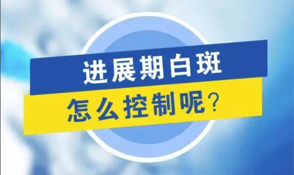 李奕主任医师讲:发展期的白癜风是什么样的