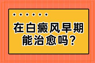 水磨沟区白癜风医院:白癜风疾病早期治疗需耗时多久